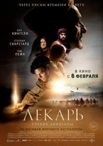 1401469506_lekar-uchenik-avicenny