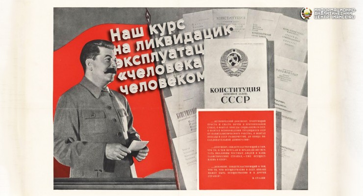 public-konstituciya1936-740x400